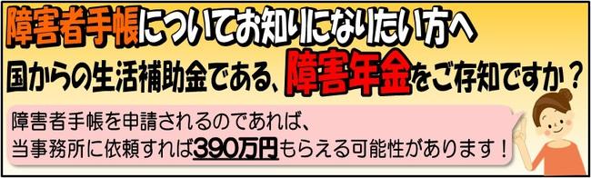 障害者手帳バナー.jpg