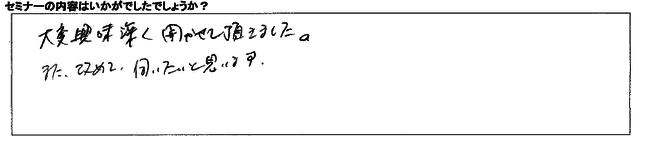 アンケート③.png
