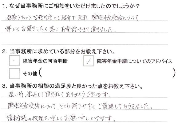 大西先生アンケート4.PNG