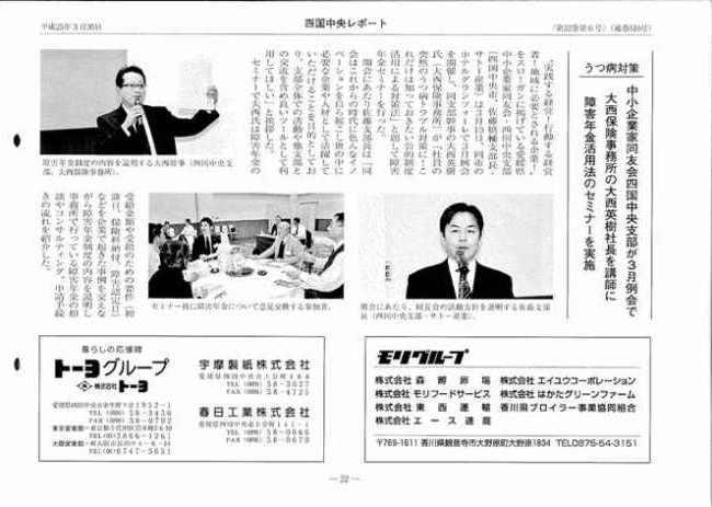 四国中央レポート20130330.jpg