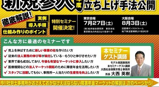 船井セミナー講師.jpg