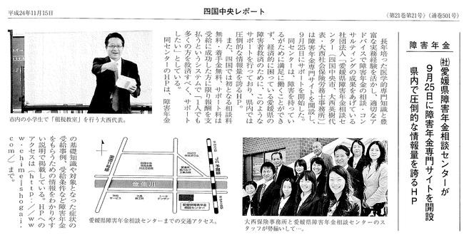 四国中央レポート記事.jpg