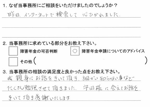 大西先生アンケート3.PNG