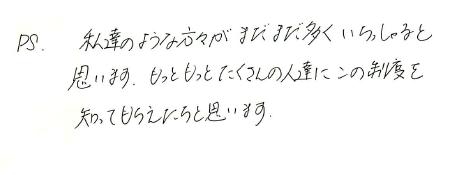 大西先生手紙-1.PNG