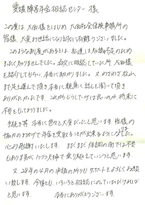 大西先生手紙.PNG