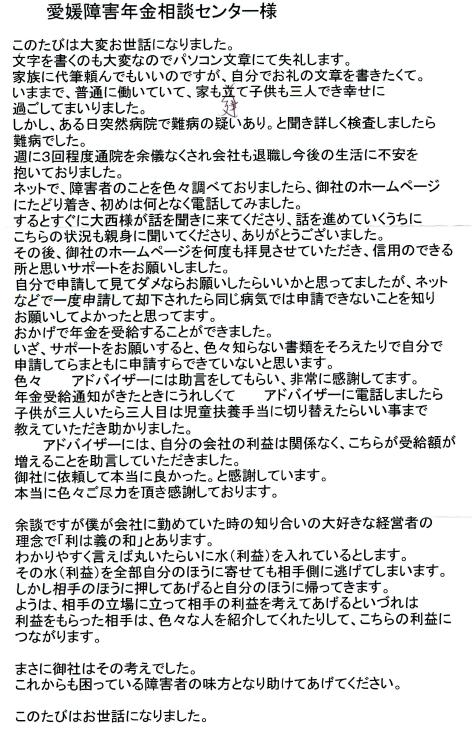 大西先生手紙3.png