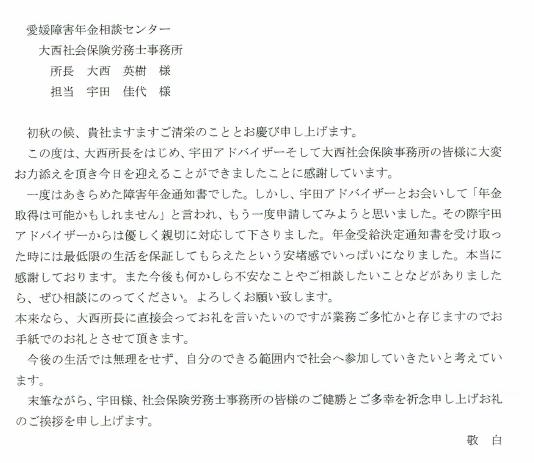愛媛手紙1.PNG