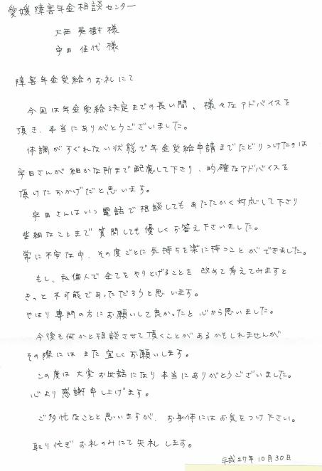 愛媛手紙2.PNG