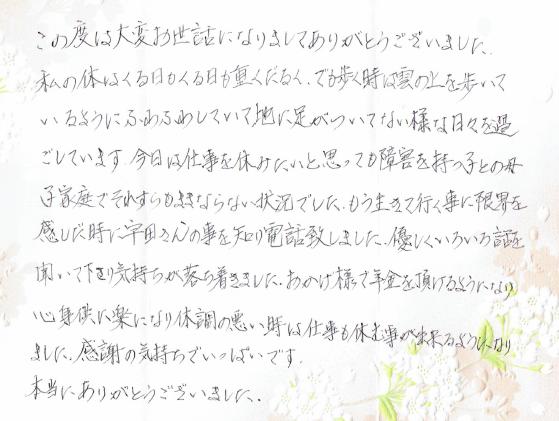 愛媛手紙3.PNG